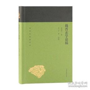 新书--蓬莱阁典藏系列:魏晋玄学论稿(精装)