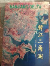 韩江三角洲