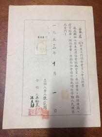 安徽涇縣衛生工作協會會員入會志愿書--中醫內科陳筱題