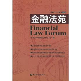 金融法苑(总第六十七辑)2005