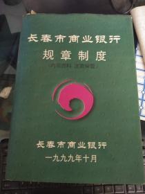 长春市商业银行规章制度1999版