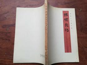 【孙膑兵法1版1