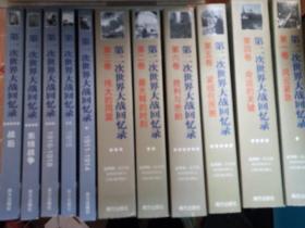 第二次世界大战回忆录   全6册
