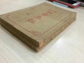 民国36年上海广益书局出版《铜版四书集注》2册全,略有黄斑,小开本尺寸18/13公分