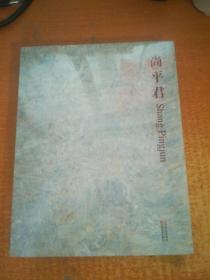 尚平君(画集)  精装