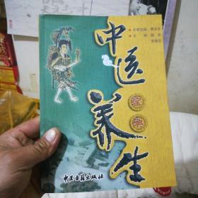 中医养生宝典【16开】