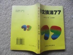 作文技法77