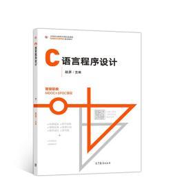 库存书 C语言程序设计