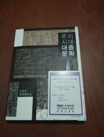 韩文版 32开精装 195页