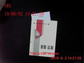 江西省初级中学普法读本 道德与法制