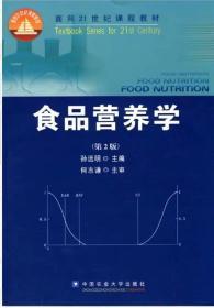 食品营养学 孙远明 第二版9787811179187