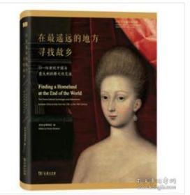 在最遥远的地方寻找故乡:13-16世纪中国与意大利的跨文化交流9E08f