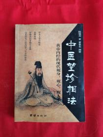 中医望诊相法(黄帝内经的现代观身、观心、观人术 )陆锦川著 正版