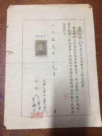 安徽涇縣衛生工作協會會員入會志愿書--董震