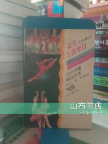足尖上的梦幻:中外芭蕾精品欣赏【一版一印、仅5000册】