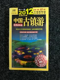 中国古镇游(第11版)(全新升级)