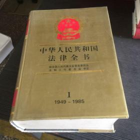 中华人民共和国法律全书.1:1949~1985