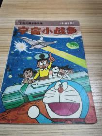丁当长篇卡通故事 宇宙小战争  下册