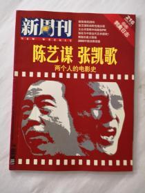新周刊2005年第12期  陈艺谋  张凯歌两个人的电影史