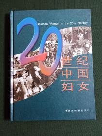 20世纪中国妇女:[摄影集]