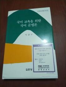 韩文版 32开精装 408页