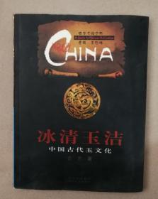 冰清玉洁 中国古代玉文化 正版实物图