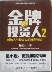 《金牌投资人-创始人与投资人的搏弈智慧》(二•未开封)