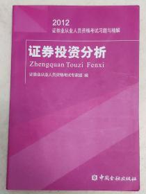 2012-证券投资分析-证券业从业人员资格考试练习试卷与解析