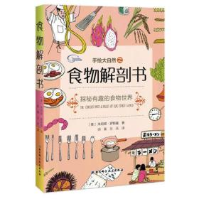 手绘大自然之食物解剖书