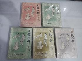 金庸武侠抗鼎名著《天龙八部》(全十册)