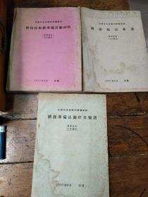 1957年全国体育教师体操进修班(体操准备活动伴奏乐谱)(体操教法作业)(体操技术课准备活动材料)三本合售