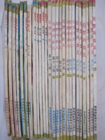 尼罗河女儿(26本合售)