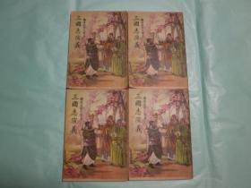 三国志演义 全4册