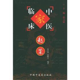 赵棻——中国百年百名中医临床家丛书