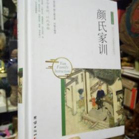 中华国学经典 颜氏家训