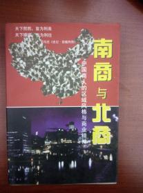 南商与北商:中国商人的区域风格与商业精神