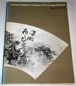 Scholar painters of Japan: The Nanga school