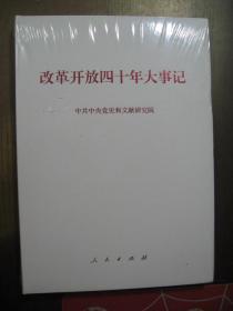 改革开放四十年大事记