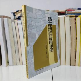 挡土墙设计实用手册(包快递)