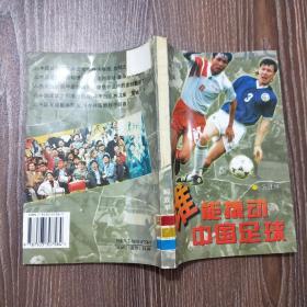 谁能撬动中国足球 范江怀著 解放军文艺出版社