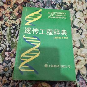 遗传工程辞典   签名本  A5(5一397)