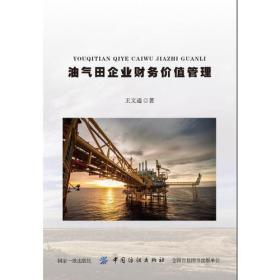 油气田企业财务价值管理