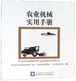(彩图版)农业机械实用手册(2020总署书目)