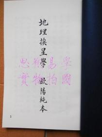 地理挨星学-地理八窍发墓图-合装本(清钞本复印本)