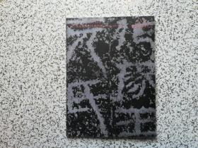 化之旅·古代石刻艺术考察之祀三公山碑·白石神君碑书法临摹与创作作品集