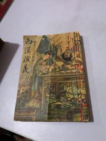 西汉演义 (绣像仿宋完整本)民国三十七年