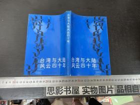 台湾与大陆风云四十年