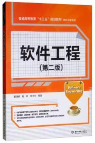 软件工程 第二版第2版 曾强聪 赵歆 阳王东 中国水利水电出版社 9787517072454