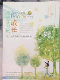 Are you ready?和孩子共同成长:30个中国家庭和金宝贝的故事