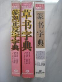 草书字典(2006年1版1印)